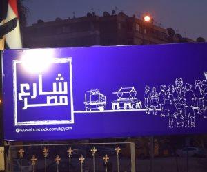 «شارع مصر».. مشروع شبابي بنكهة أوروبية ( فيديو )