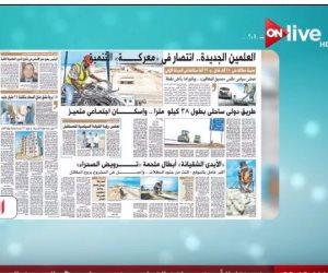 في دقيقة.. أبرز عناوين الصحف المصرية اليوم 16 أكتوبر 2017