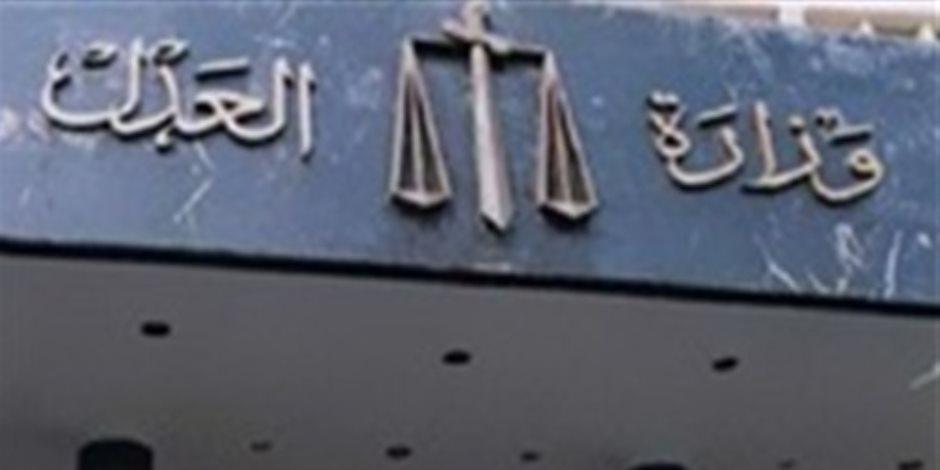 بـ 5 قرارات.. وزارة العدل تحمي صندوق الإسكان الاجتماعي (مستند)   صوت الأمة