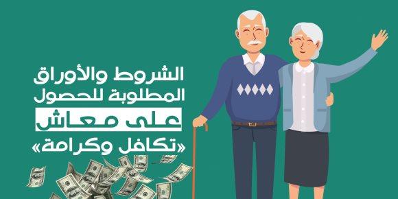 الشروط والأوراق المطلوبة للحصول على معاش «تكافل وكرامة» (فيديوجراف)