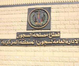 «السجون» تفرج عن 263 سجينا بالعفو والإفراج الشرطي