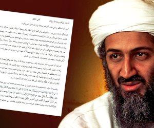في ذكرى ميلاد «بن لادن».. رسائل الحب في عقل «دنجوان» الإرهاب