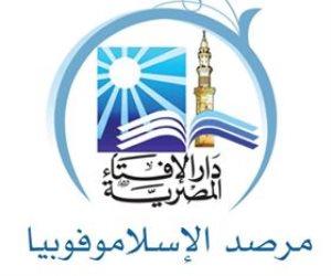 «الإسلاموفوبيا» يشيد بدعوة الأمم المتحدة لإسرائيل باحترام الحقوق الدينية