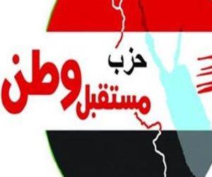 مستقبل وطن ببورسعيد ينظم محاضرة لتطوير مهارات أعضائه
