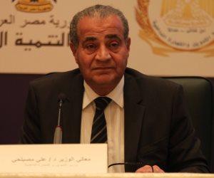 التموين: قرار وزاري بتغيير مجلس إدارة الشركة القابضة للصناعات الغذائية