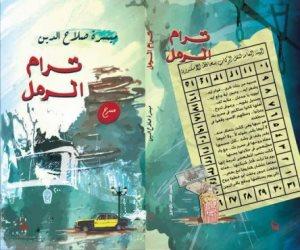 ميسرة صلاح الدين يوقع «ترام الرمل» في معرض الإسكندرية للكتاب.. السبت