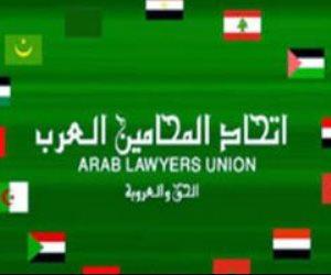 «المحامين العرب» يطالب «البرلمان» بسحب قانون الهيئات القضائية