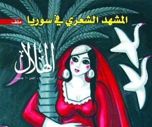 «الأزهر والسلطة السياسية» و«أصوات تتحدى الموت» في مجلة «الهلال»