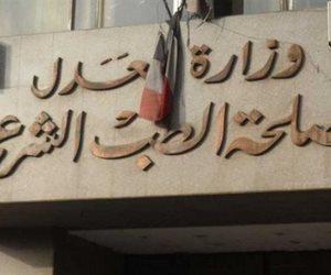 المؤتمر الدولى الخامس لعلوم الطب الشرعى يبدأ فعالياته اليوم بالقاهرة