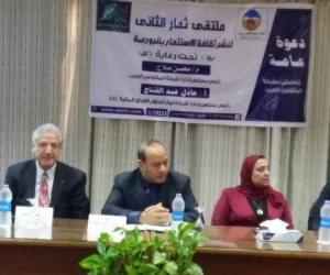 """""""ثمار"""" تنظم ملتقى للتعريف بالبورصة المصرية"""