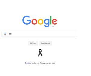 خطوات تساعد على حذف نتائج بحثك على موقع جوجل