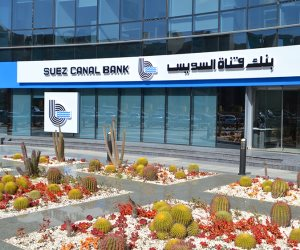 بنك قناة السويس يتجه إلى الربحية خلال النصف الأول من 2017