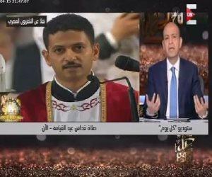 عمرو أديب يهنئ الأقباط بعيد القيامة بـ«ON E» ويؤكد: يعيشون بقدرتهم على ابتلاع الألم