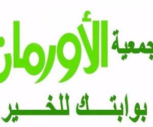 الأورمان : توزيع 57 ألف و500 كيلو لحوم أضاحي على الأسر الأكثر  احتياجًا  بكفر الشيخ