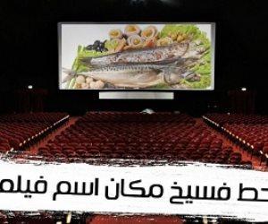 نشطاء يحتفلون بـ شم النسيم.. حط فسيخ مكان اسم فيلم: «فسخني شكرا»