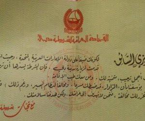 شرطة دبي تعتذر لسائح لإبلاغه بمخالفة مرورية