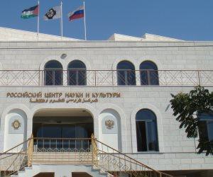المركز الثقافي الروسي يحتفل غدا بمرور 125 عاما على تأسيس مؤسسة دار الهلال