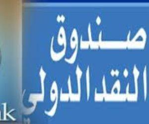 """2 مليار دولار جديدة على الأبواب.. بعثة """"النقد الدولي"""" تبدأ إجراءات صرف الشريحة الثانية من القرض لمصر"""
