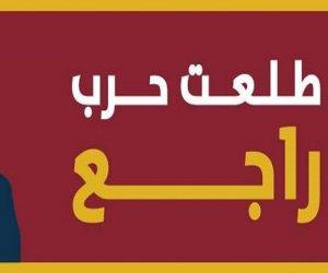 13 مليون مشاهد لحملة طلعت حرب راجع