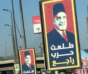 طلعت حرب مش راجع لوحده