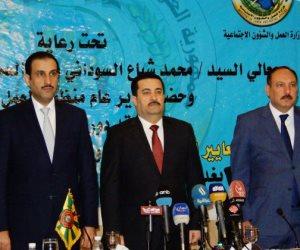 منظمة العمل العربية تعقد دورتين لتدريب الكوادر في العراق