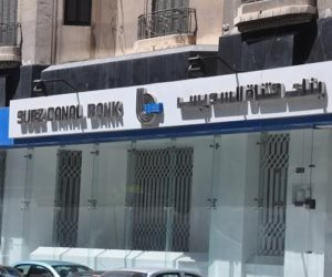 رفاعي: بنك قناة السويس حقق صافي أرباح 356 مليون جنيه بمعدل نمو 70 %