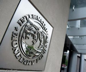 صندوق النقد الدولي يتوقع نمو القطاع غير النفطي في السعودية