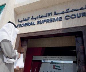 """السجن 10 سنوات لإماراتية متهمة بدعم """"تنظيم القاعدة"""""""