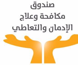 بروتوكول تعاون بين صندوق مكافحة المخدرات وجامعة المنصورة