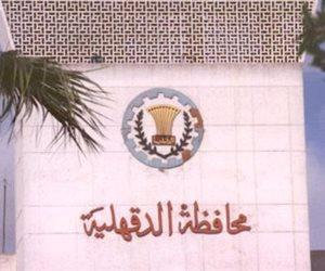 سكرتير محافظة الدقهلية: لجنة الإدارة المحلية بالبرلمان فتحت ملفات وقضايا مهمة
