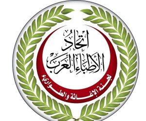 «الأطباء العرب» يعلن الحرب على «رسلان» ويصفه بمغتصب الاتحاد (مستندات)