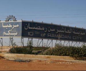 بالأسماء.. الإعلان عن التشكيل الجديد لمجلس أمناء مدينة العاشر من رمضان