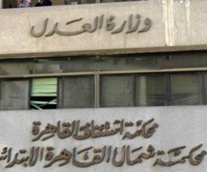 محكمة شمال القاهرة تتسلم أوراق اقتراع الانتخابات السبت المقبل