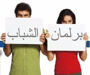 منسق برلمان الشباب: نستطيع المشاركة في صنع مستقبل مصر