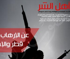 أذرع قطر الإرهابية.. الخطة البديلة لتشويه الرموز المصرية (إنفوجراف)