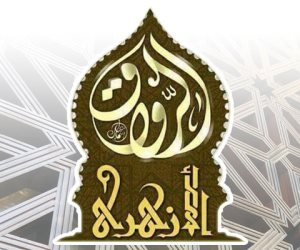 الرواق الأزهري يعلن تسجيل لراغبين في الالتحاق بدورات القرآن والتوحيد بدمياط