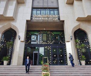 قرارات البنك المركزي خلال 2017.. رفع سعر الفائدة 7%.. وإلغاء الحدود القصوى للإيداع والسحب النقدي بالعملة الأجنبية