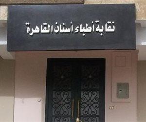 قرض من «المهن الطبية» لـ«نقابة الأسنان» لحل أزمة مرتبات الموظفين (مستندات)