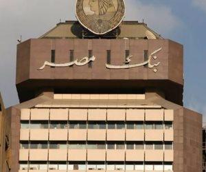 بنك مصر يتصدر قائمة رعاة مؤتمر الشمول المالى