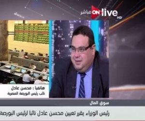 محسن عادل لـON Live: البورصة عانت الأربع سنوات الماضية وتحتاج إعادة هيكلة شاملة