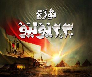 صفحة المتحدث العسكري تنشر بوستر للاحتفال بثورة 23 يوليو