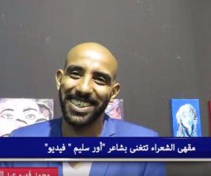 الشاعر علي سليم: اتخذ الفن سبيلا للتعبير عن ما يدور بوجداني (فيديو)