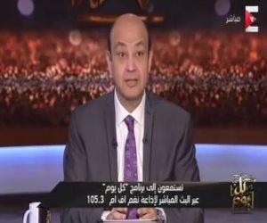 """عمرو أديب: """"احنا معندناش دم"""""""