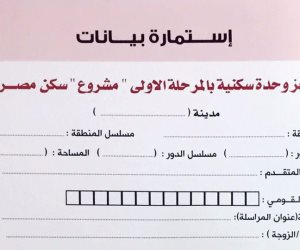 ننشر الشروط النهائية لـ «سكن مصر».. ومواعيد الحجز