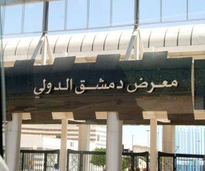 انطلاق معرض دمشق الدولى بمشاركة 43 دولة رغم العقوبات الاقتصاديه