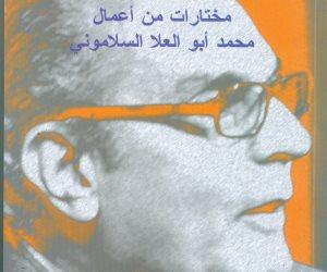 صدور مختارات من أعمال محمد أبو العلا السلاموني