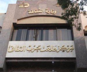 «تراثنا الشعبي»..ندوة في مركز طلعت حرب الثقافي