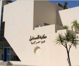 تحقيقا لرؤية مصر 2030.. مكتبة المستقبل تطلق فعاليات الأسبوع العالمي لريادة الأعمال