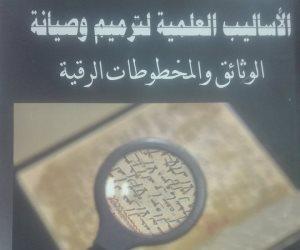 «الأساليب العلمية لترميم وصيانة الوثائق والمخطوطات الرقية» كتاب جديد عن الأعلى للثقافة