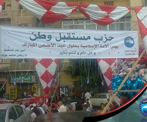 ماذا فعلت الأحزاب بأول أيام عيد الأضحى المبارك؟